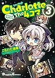 Charlotte The 4コマ(3) せーしゅんを駆け抜けろ! (電撃コミックスEX)