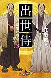 出世侍(五) 雨垂れ石を穿つ (幻冬舎時代小説文庫)