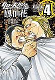 クローズ外伝 鳳仙花 the beginning of HOUSEN(4) (少年チャンピオン・コミックス・エクストラ)
