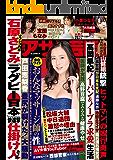 週刊アサヒ芸能 2019年 10/24号 [雑誌]