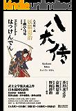 八犬传·贰:妖猫退治(与《源氏物语》齐名的日本史诗,全球唯一中文译本,三岛由纪夫推崇,日本的三国演义+水浒传+西游记。)