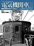 電気機関車EX(エクスプローラ) Vol.12 (イカロス・ムック)