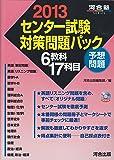 センター試験対策問題パック 2013 (河合塾シリーズ)