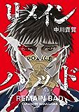 リメインバッド(1) (アフタヌーンコミックス)