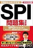 2018年度版 SPI問題集 決定版 (NAGAOKA就職シリーズ)