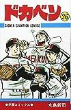 ドカベン (26) (少年チャンピオン・コミックス)