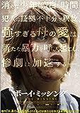 ボーイ・ミッシング [DVD]