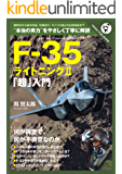 F-35「超」入門: 何が得意で、何が不得意なのか