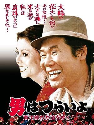 Amazon.co.jp: 男はつらいよ 寅...