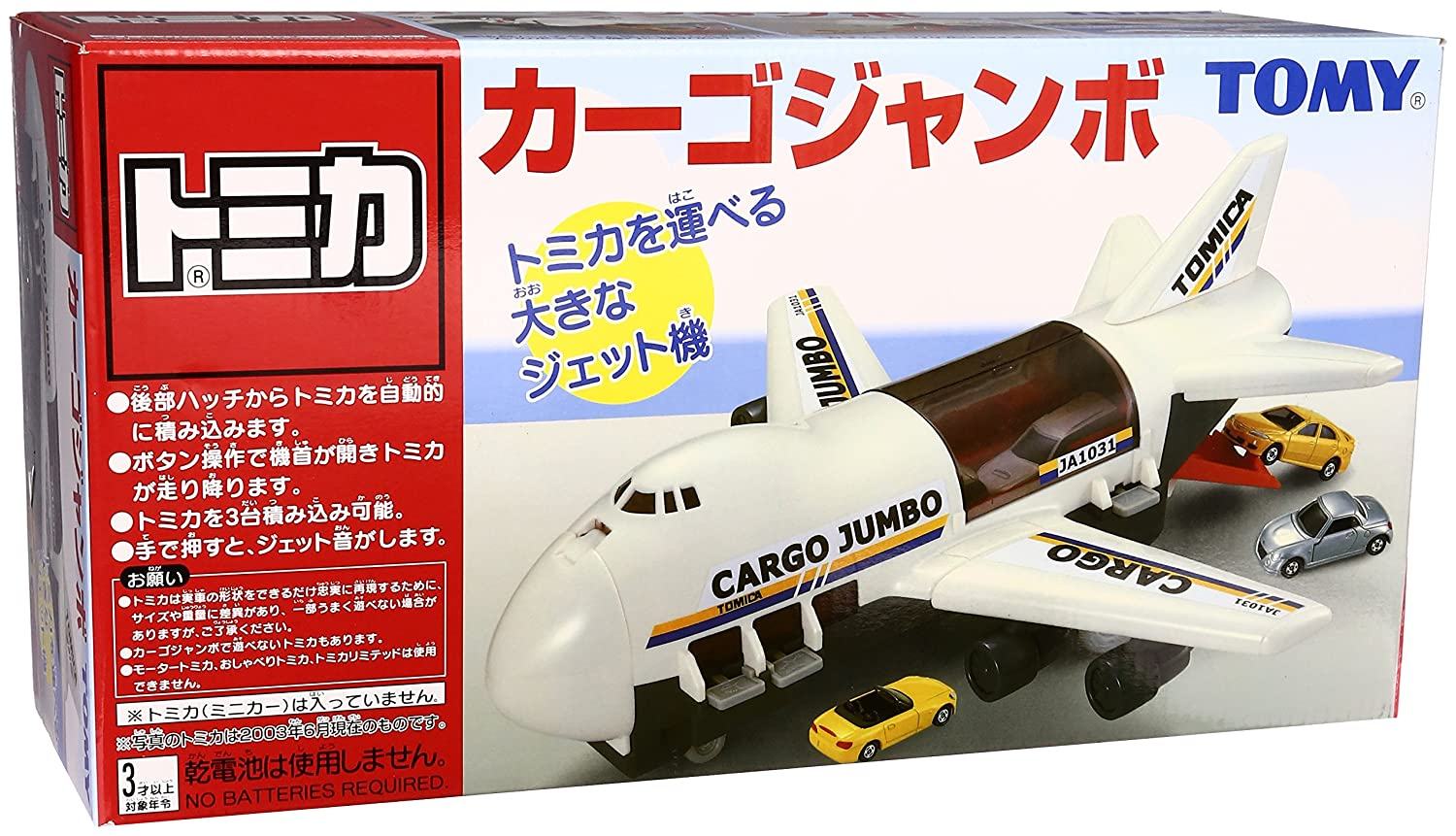 Tomica World Cargo Jumbo (Japan) (japan import)