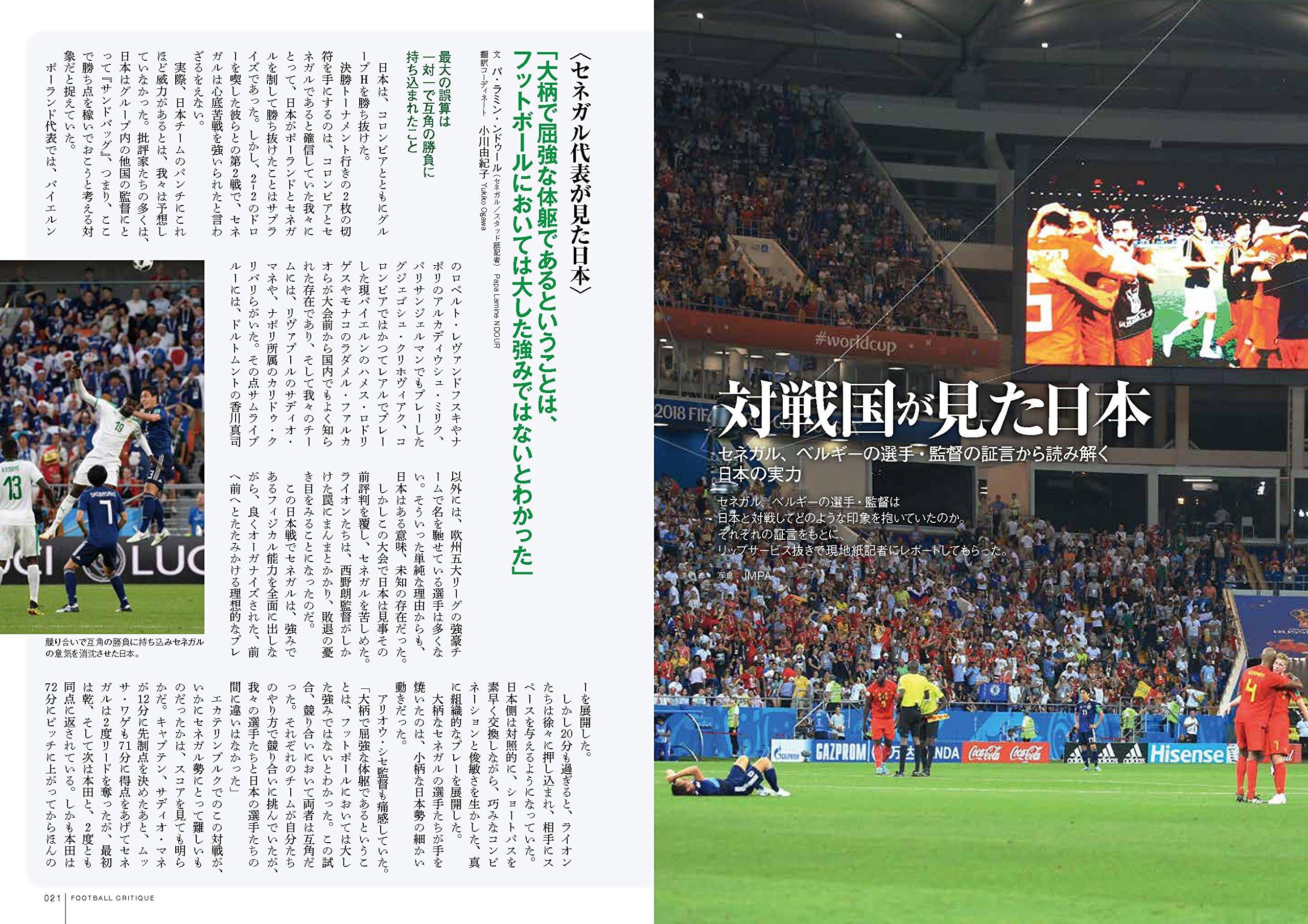 証言ドキュメント 日本サッカーの50年
