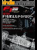 F1速報特別編集 1987-2016 F1を変えたテクノロジー