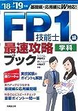 FP技能士1級学科 最速攻略ブック '18→'19年版