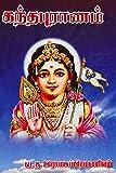 Kandha Puranam