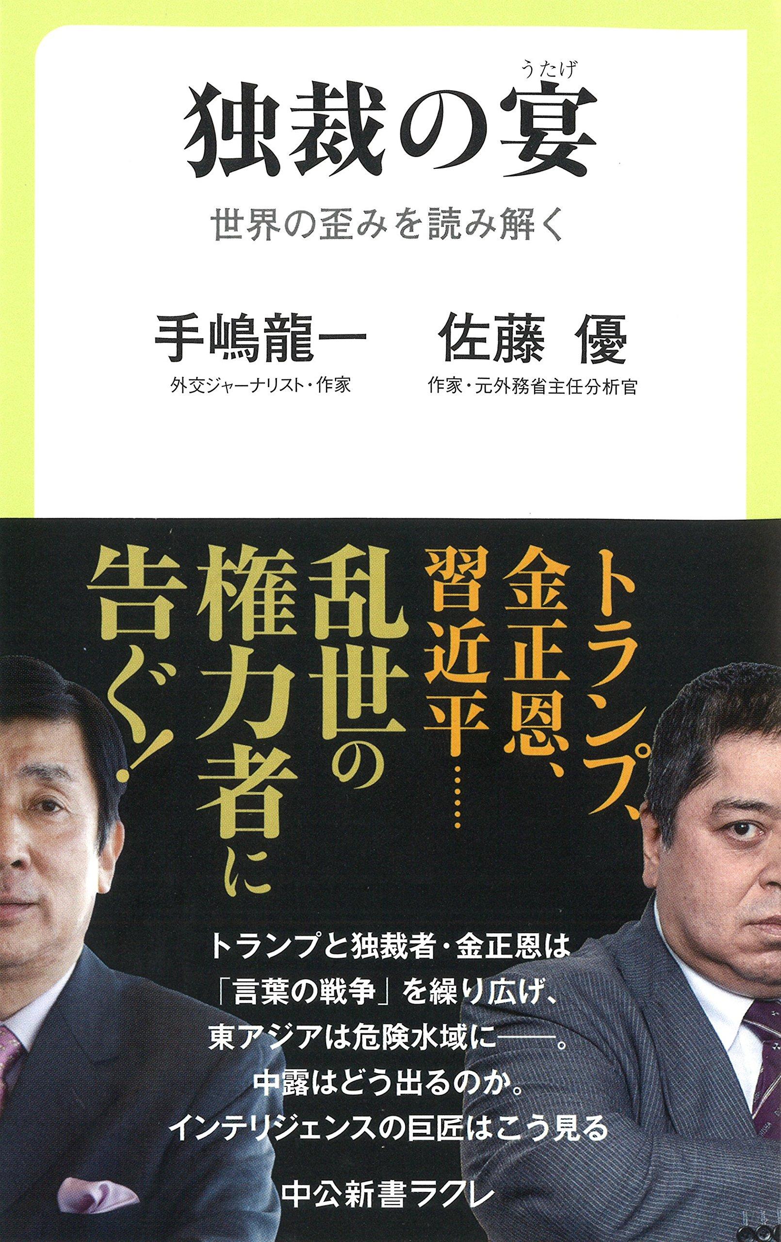 『独裁の宴──世界の歪みを読み解く』