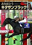 ありがとうキタサンブラック (週刊Gallop臨時増刊)