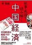 故事成語で読み解く 中国経済