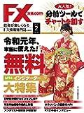 月刊FX攻略.com2020年2月号