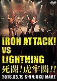 死闘!虎牢関!! ~IRON ATTACK! vs LIGHTNING~ [DVD]