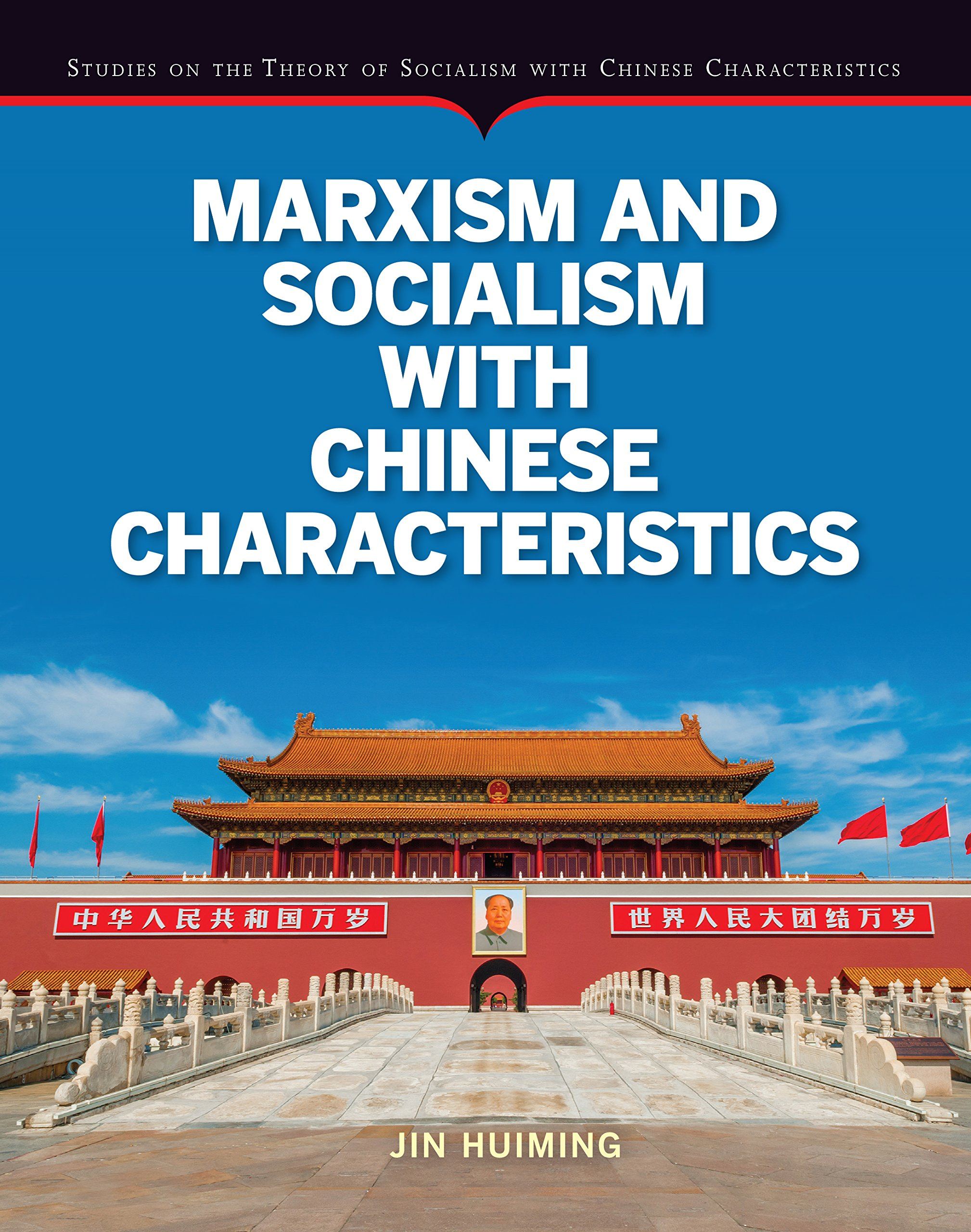 Marxism and Socialism with Chinese Characteristics: Amazon.co.uk: Jin  Huiming: 9789814698214: Books