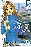 涼風(5) (週刊少年マガジンコミックス)