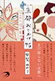 京都おでかけ帖 12ヶ月の憧れ案内 (祥伝社黄金文庫)