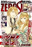 Comic ZERO-SUM (コミック ゼロサム) 2017年2月号[雑誌]