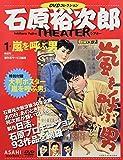 石原裕次郎シアター DVDコレクション 1号 [分冊百科]