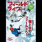 フィールドライフ No.58 冬号[雑誌]