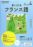 NHKラジオ まいにちフランス語 2017年4月号 [雑誌] (NHKテキスト)