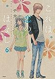 これは恋のはなし(6) (ARIAコミックス)