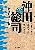 沖田総司 新選組孤高の剣士 (中公文庫)