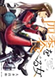 四季を食べる女 (バンブーコミックス)