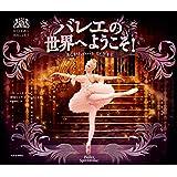 バレエの世界へようこそ:あこがれのバレエ・ガイド