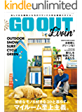 GO OUT特別編集 GO OUT LIVIN'