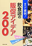 すべて実例!飲食店の販促アイデア200―お客が喜ぶ!売上が増える!