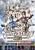 ウルトラマン THE LIVE ウルトラマンフェスティバル2018 スペシャルプライスセット [DVD]