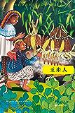 玉米人【比《百年孤独》更好读的拉美魔幻现实主义,拉丁美洲的荷马史诗,血泪复刻的玛雅神话,人类与自然的激烈碰撞,传统与现实的奇幻交锋】 (阿斯图里亚斯系列作品)