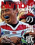 Number(ナンバー)特別増刊 桜の凱歌。 エディージャパンW杯戦記[雑誌] Number