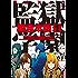 監獄学園 超合本版(1) (ヤングマガジンコミックス)