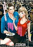 酔愛ノスタルジー(単話版) (無敵恋愛S*girl)