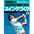 内藤雄士の500円で基礎から学ぶスイングづくり 学研スポーツムックゴルフシリーズ