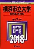 横浜市立大学(医学部〈医学科〉) (2018年版大学入試シリーズ)