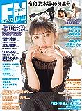 月刊エンタメ 2019年 06月号 [雑誌]