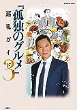 『孤独のグルメ』巡礼ガイド3 (SPA!ムック)