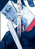 応天の門 5巻 (バンチコミックス)