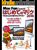 はじめてのマック 2018 Windowsとは違うMacのキホン (Mac Fan Special)