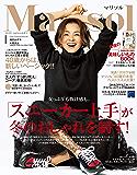 Marisol (マリソル) 2020年1月号 [雑誌]