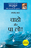 Anand Lahar (Hindi) (Hindi Edition)