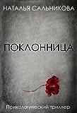 Поклонница (English/Russian version): психологический триллер (English Edition)